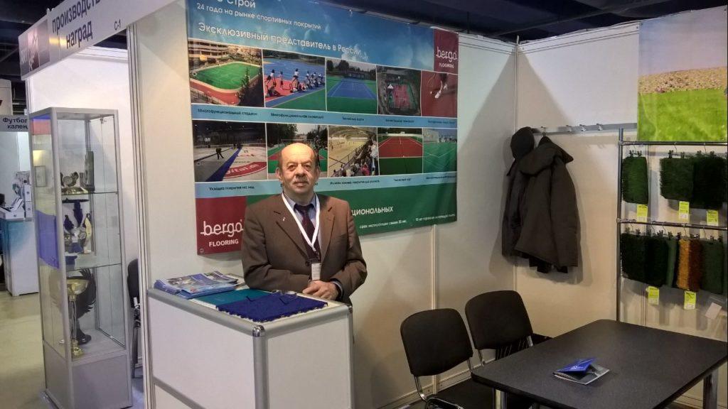 выставка «Футбол Маркет»